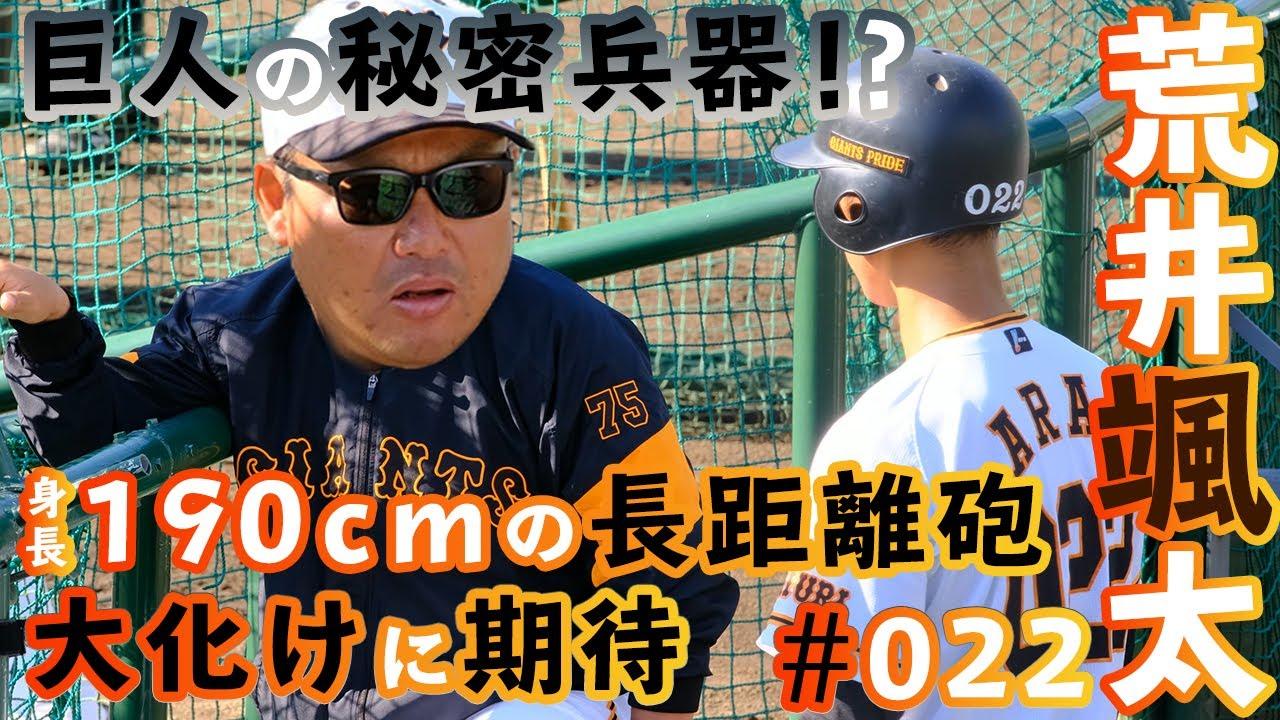 巨人三軍荒井颯太選手ジャイアンツ球場まとめ動画