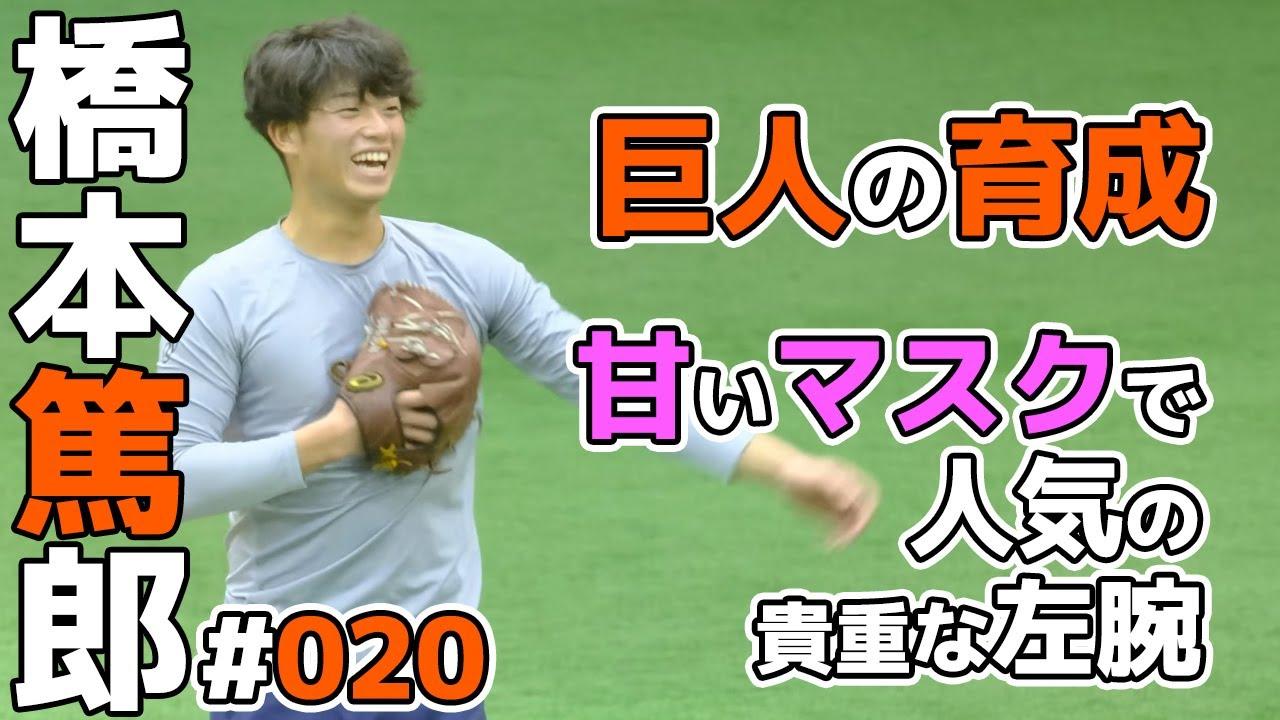 巨人三軍橋本篤郎投手のジャイアンツ球場での練習まとめ動画