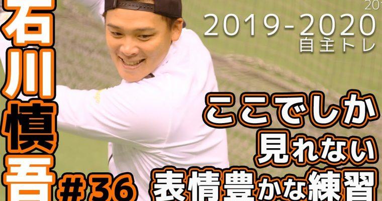 巨人石川慎吾選手の練習見学まとめ動画(2019年)