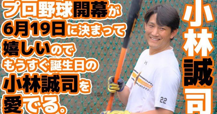巨人小林誠司がジャイアンツ球場で練習しているまとめ動画