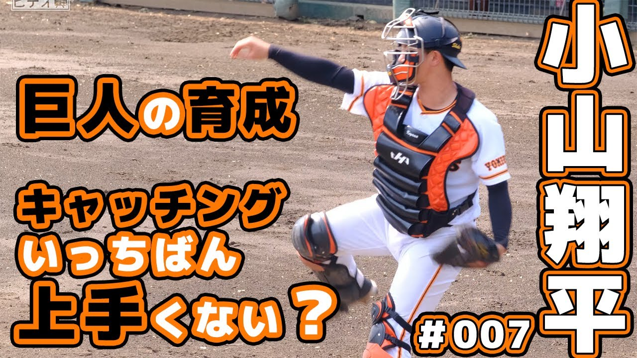 巨人小山翔平捕手の練習見学動画