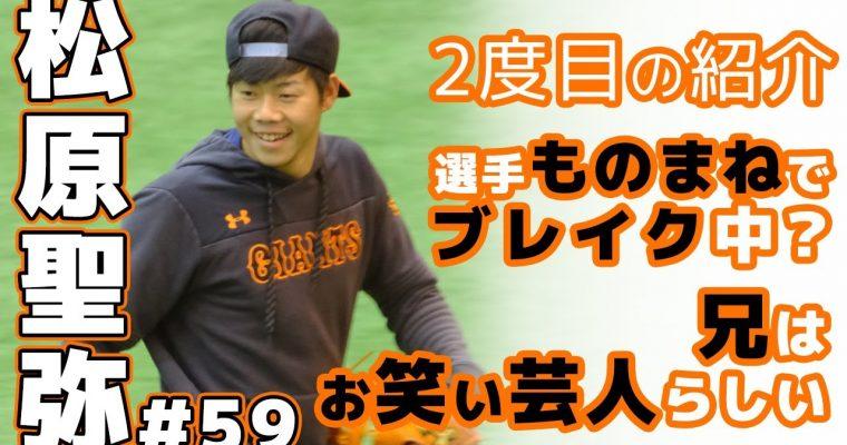 巨人松原聖弥選手ジャイアンツ球場での二軍練習動画