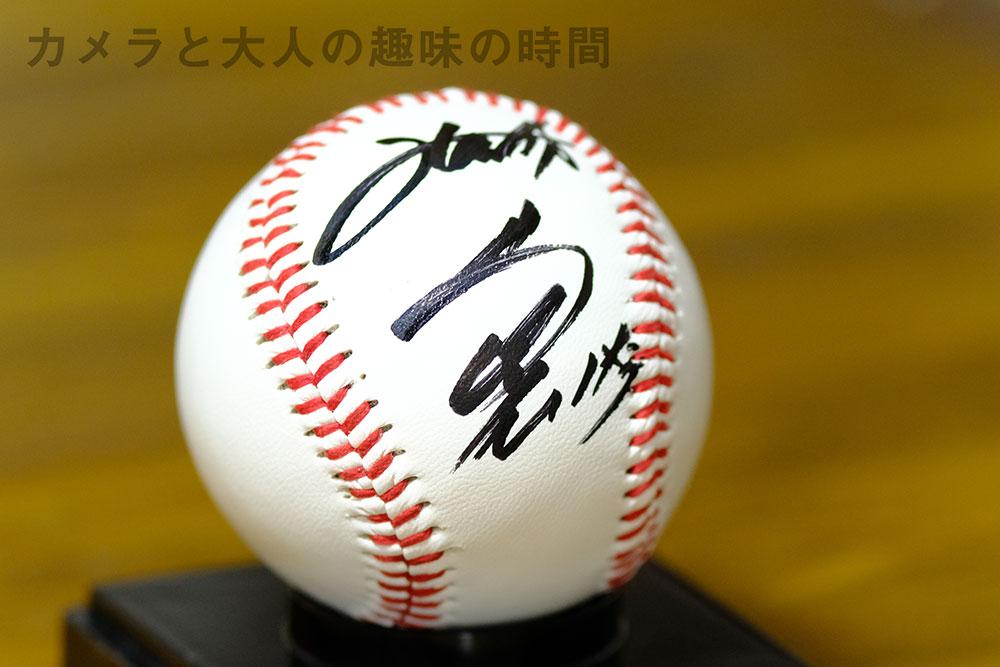 島袋洋奨選手のサインボール