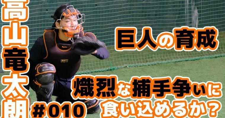 巨人三軍高山竜太郎。育成捕手ジャイアンツ球場でのまとめ動画