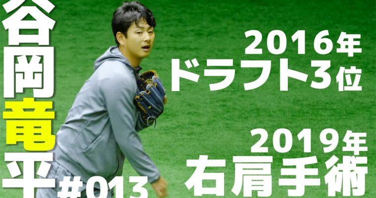 巨人三軍谷岡竜平選手の練習(リハビリ)動画