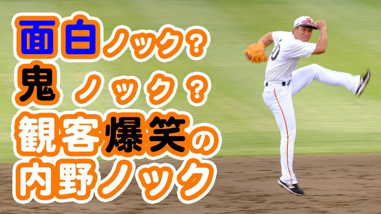 巨人山下航汰・戸郷翔征選手も参加。ジャイアンツ球場の練習見学