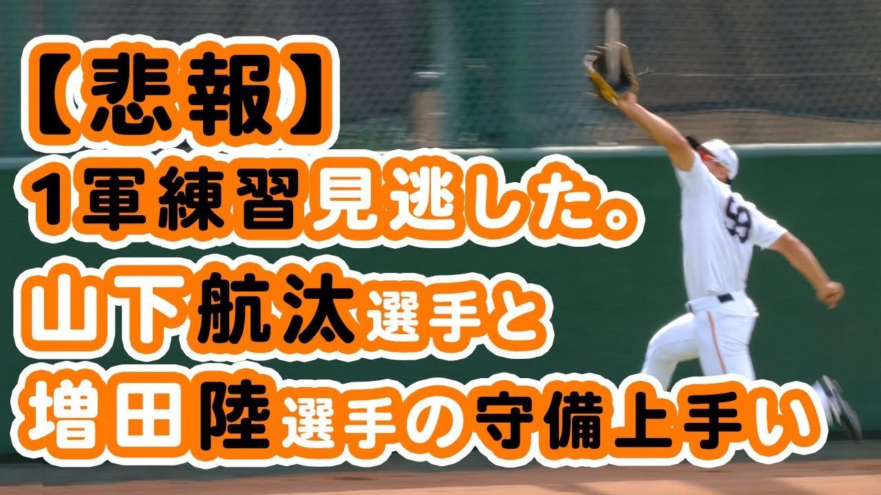 巨人山下航汰選手と増田陸選手の守備練習動画