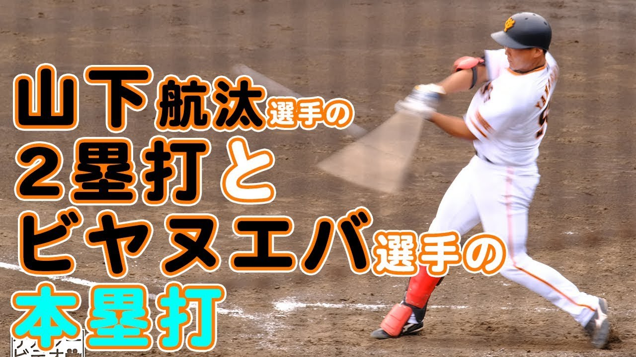 巨人山下航汰・ビヤヌエバ選手の動画