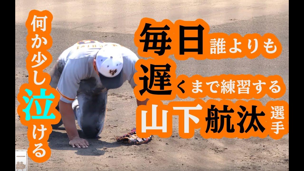 巨人山下航汰ジャイアンツ球場での守備練習動画 健大高崎高校