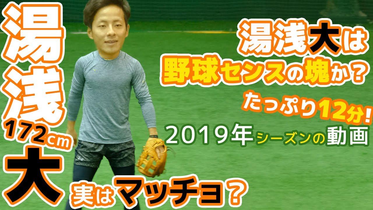 巨人湯浅大の守備・打撃練習ジャイアンツ球場まとめ動画