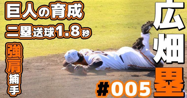 巨人三軍広畑塁選手、育成捕手の練習動画。