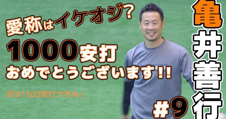巨人亀井善行選手。祝1000本安打!イケオジ感満載の練習見学