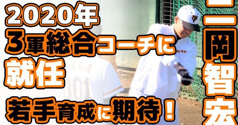 巨人二岡智宏が三軍監督に!二岡智宏コーチ時代のまとめ動画