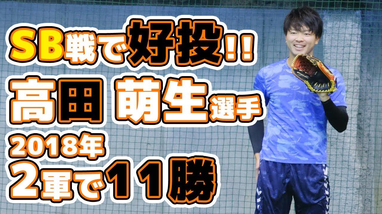 巨人高田萌生が楽天へトレード!高田萌生のまとめ動画。