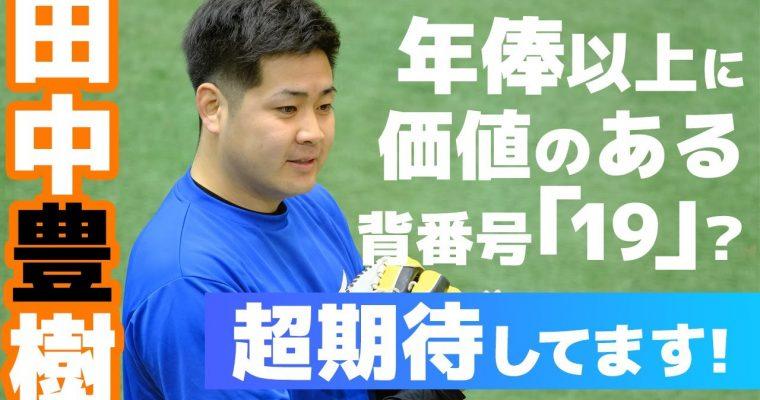 巨人田中豊樹選手が支配下選手登録!超期待しています!