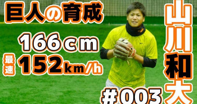 巨人三軍山川和大選手のまとめ動画