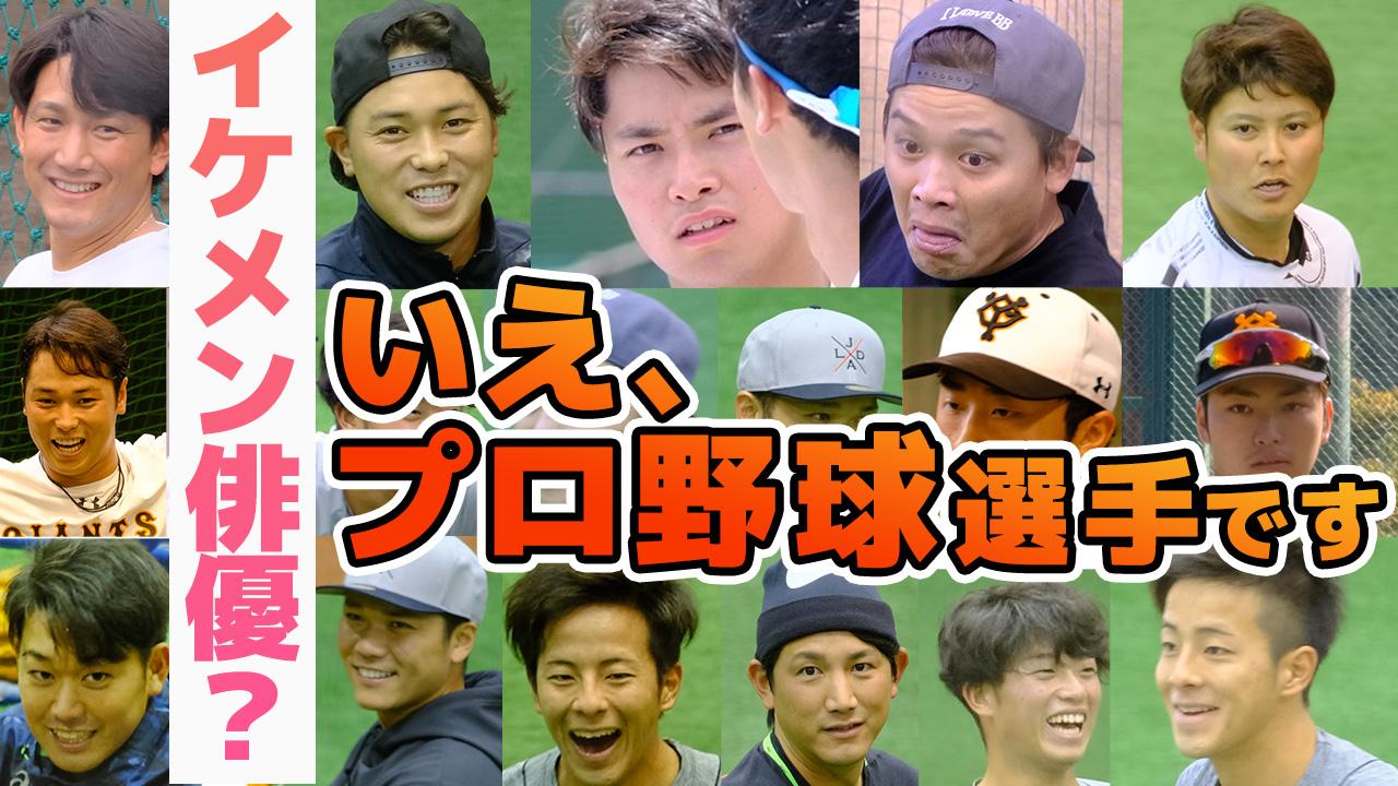 プロ野球のイケメン!巨人のイケメン選手のご紹介!沼田翔平・小林誠司