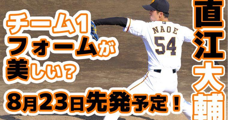 巨人直江大輔が8月23日広島戦に先発予定!応援しますよ!