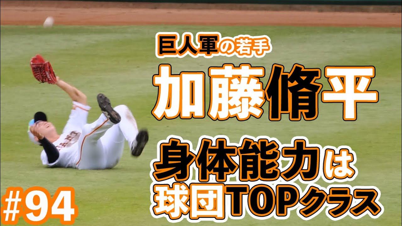 巨人加藤脩平選手の2軍でのまとめ動画