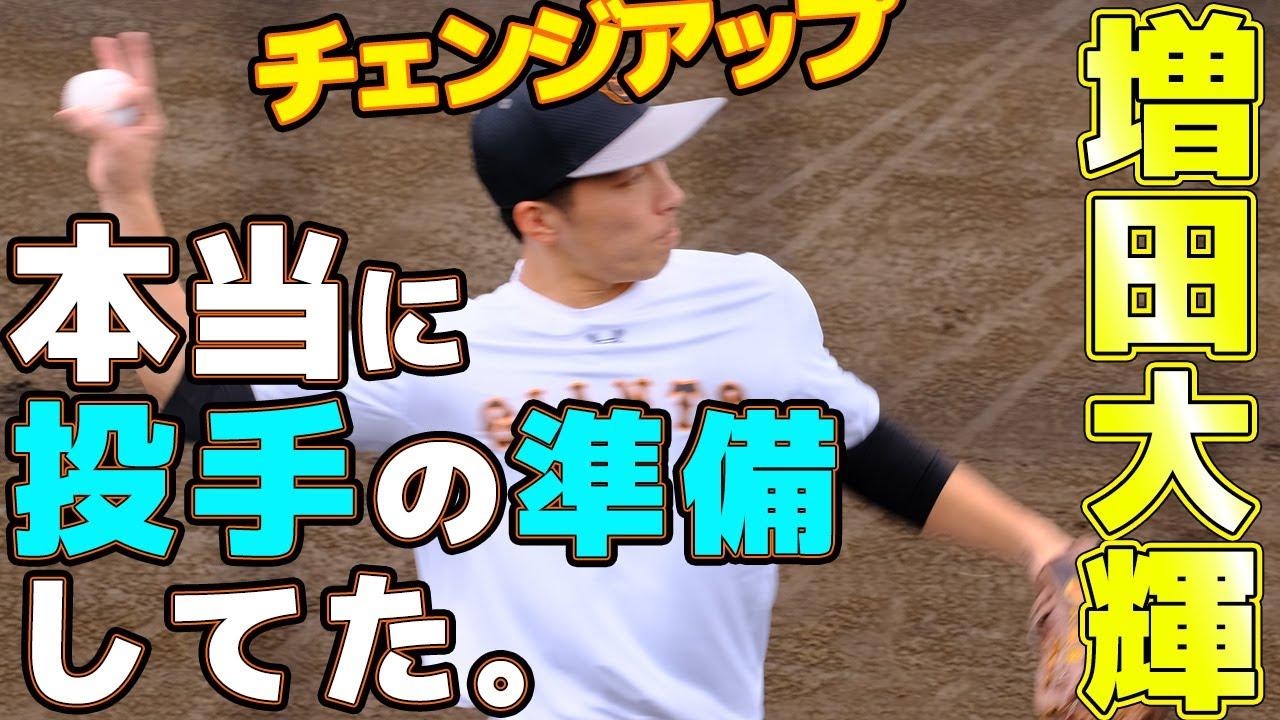 巨人増田大輝選手は普段から変化球の練習をしていた!