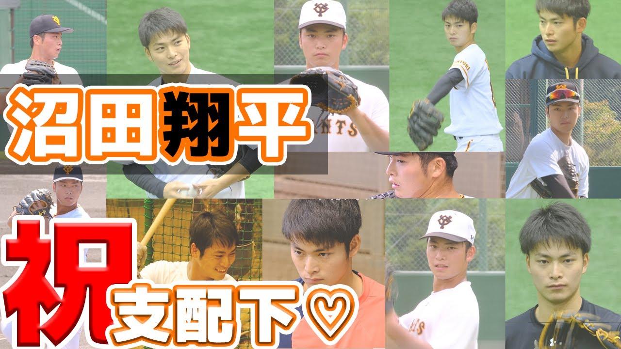 巨人のイケメン投手。沼田翔平選手が2軍で練習する動画。