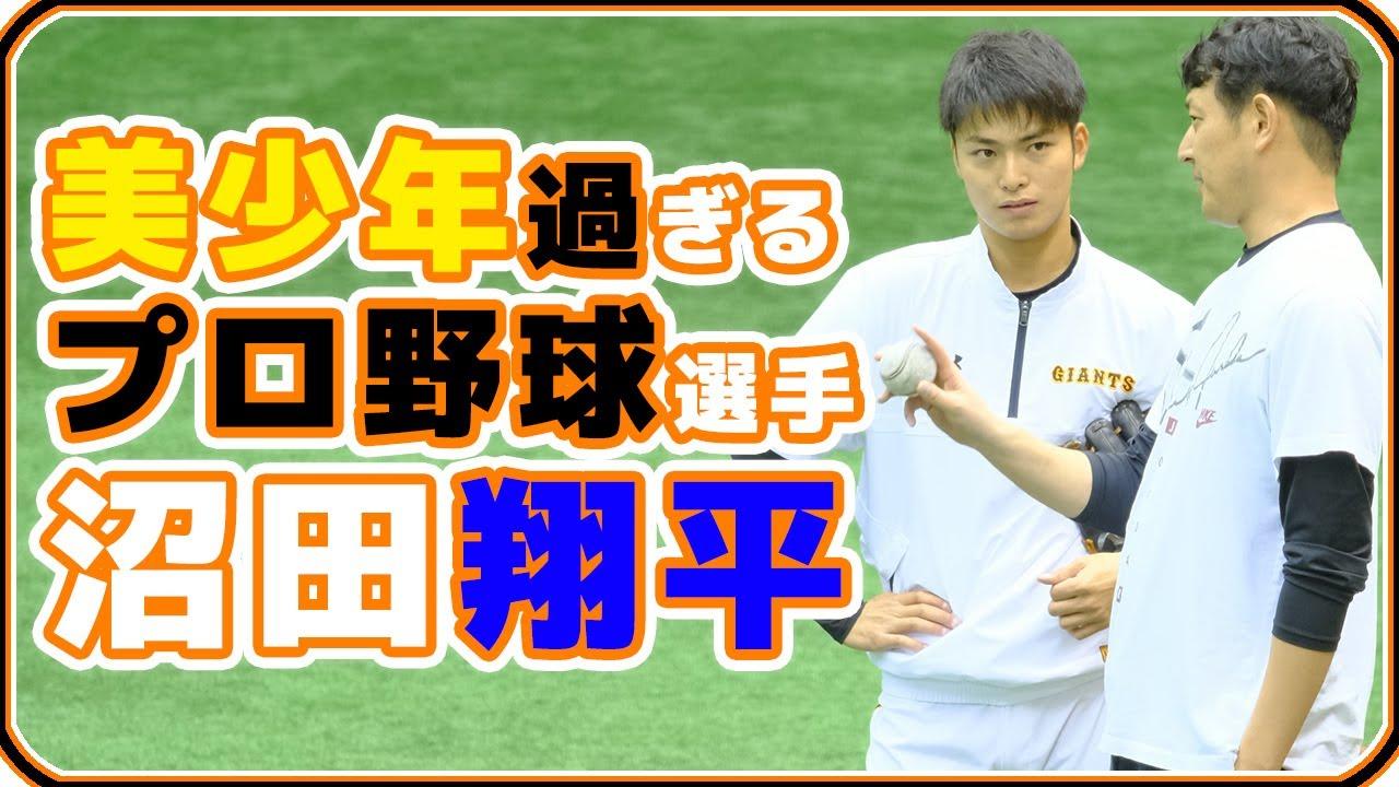 巨人沼田翔平選手とうとう1軍合流へ!育成入団から2年目。