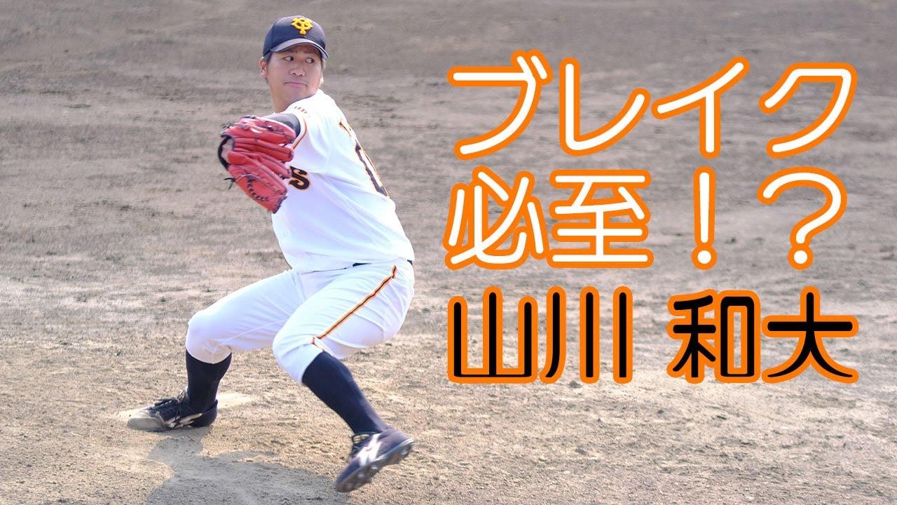 巨人山川和大2016年育成ドラフト3位でジャイアンツに入団