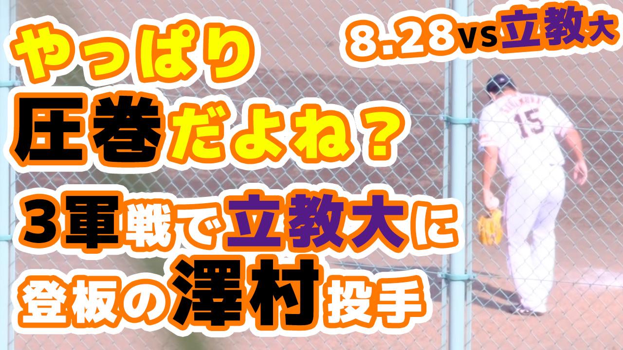 巨人3軍澤村拓一選手も登板。立教大学プロアマ交流戦