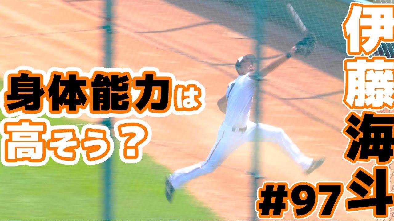 巨人二軍伊藤海斗選手の守備練習動画。