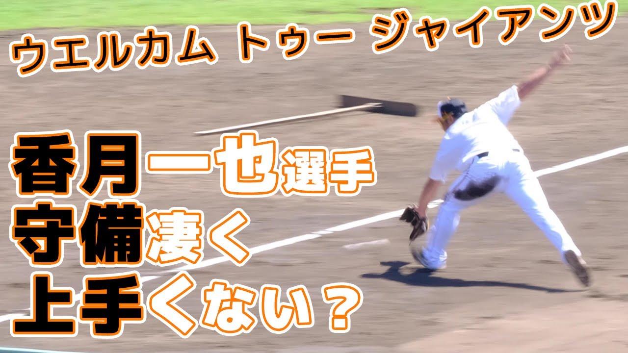 巨人香月一也選手の背番号は68→66 守備上手くない?