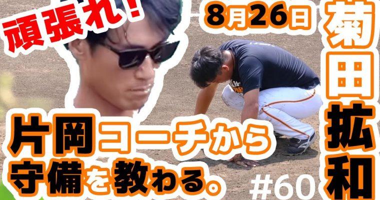 巨人菊田拡和選手、片岡治大コーチに守備を教わる