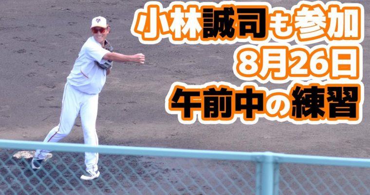 巨人小林誠司山下航汰も参加 試合前練習ハイライト。8月26日