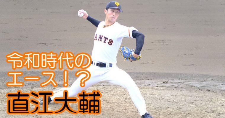 巨人 直江大輔 松商学園高-巨人(2019年〜)ジャイアンツ球場 読売ジャイアンツ