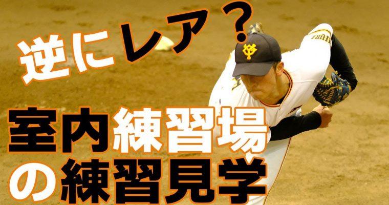 巨人 直江大輔  ジャイアンツ球場の室内練習場の見学