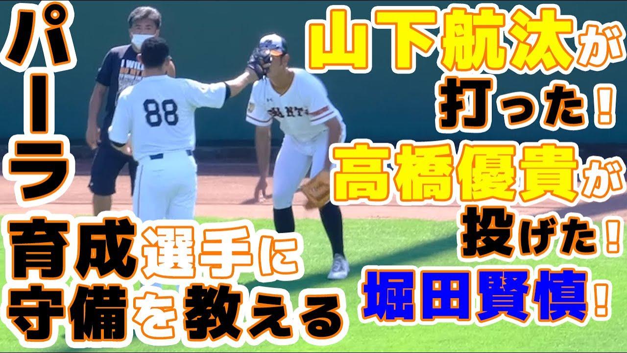 巨人山下航汰,堀田賢慎,パーラ,高橋優貴選手も参加の3軍の練習