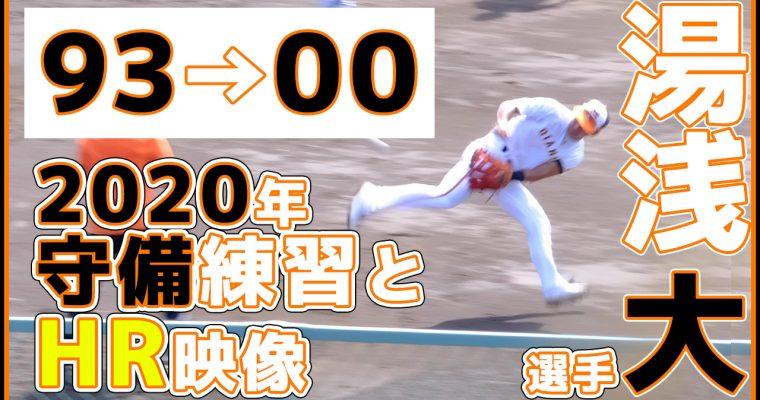 巨人湯浅大の守備練習動画。2021年から背番号が00に!