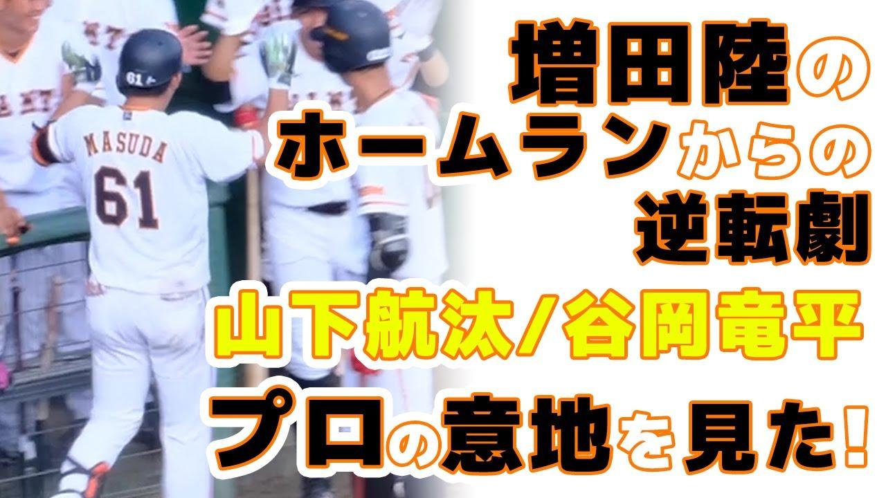 山下航汰,谷岡竜平選手出場!増田陸選手がホームランでプロの意地!プロアマ交流戦