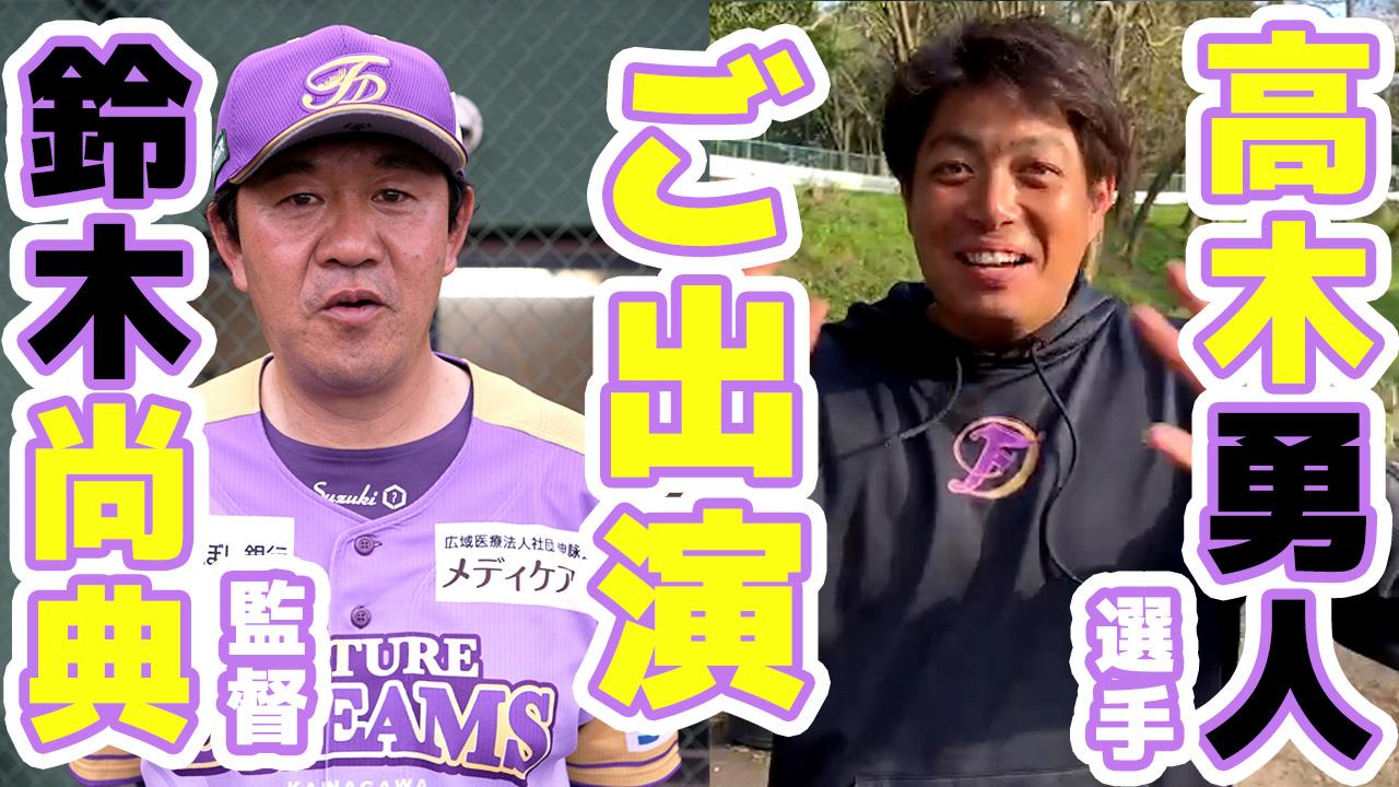 BCリーグ神奈川フューチャードリームス鈴木尚典監督&高木勇人選手ご出演。