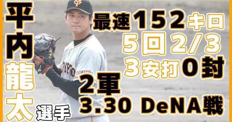 巨人二軍で平内龍太投手がナイスピッチ!バッティングパレス相石スタジアムひらつか