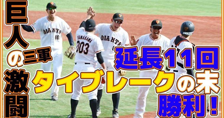 巨人三軍の激闘ハイライト!延長11回タイブレークの末に勝利!第63回JABA新潟大会の準決勝