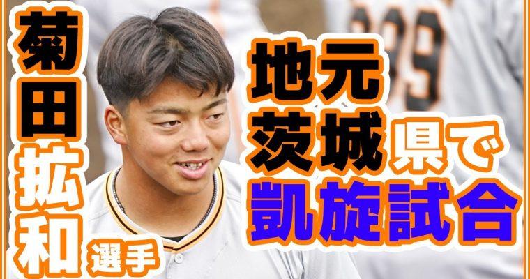 巨人菊田拡和選手の地元茨城県で3軍の試合。BCリーグ茨城アストロプラネッツ交流戦