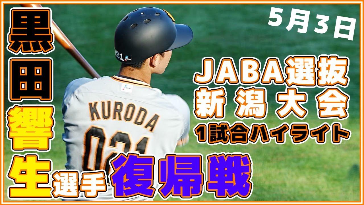 巨人三軍戦で黒田響生選手が実践復帰!第63回JABA選抜新潟大会 1試合ハイライト