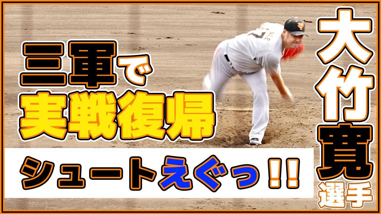 巨人大竹寛選手が三軍試合で実戦復帰!シュートがやっぱりえぐい!