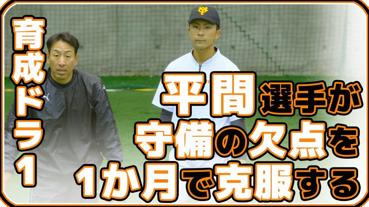 巨人育成ドラフト1位平間隼人選手は守備が上手くなかった?