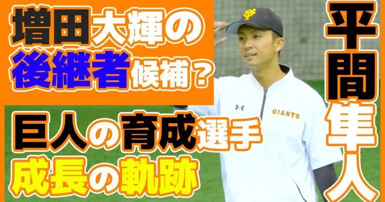 巨人育成ドラフト1位平間隼人は第二の増田大輝か!?2021年シーズン特に見逃せない選手の1人