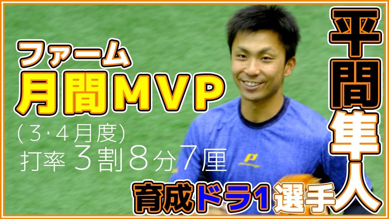 巨人育成平間隼人選手月間MVP受賞( 3・4月度ファーム) 打率3割8分7厘