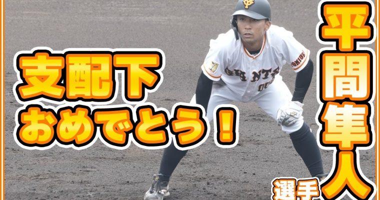 巨人 平間隼人選手 支配下登録で背番号は93に! 18日1軍合流!?おめでとう!!