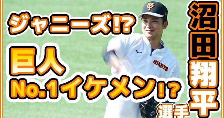 プロ野球でも屈指のイケメン、沼田翔平選手、21歳の誕生日おめでごうございます!