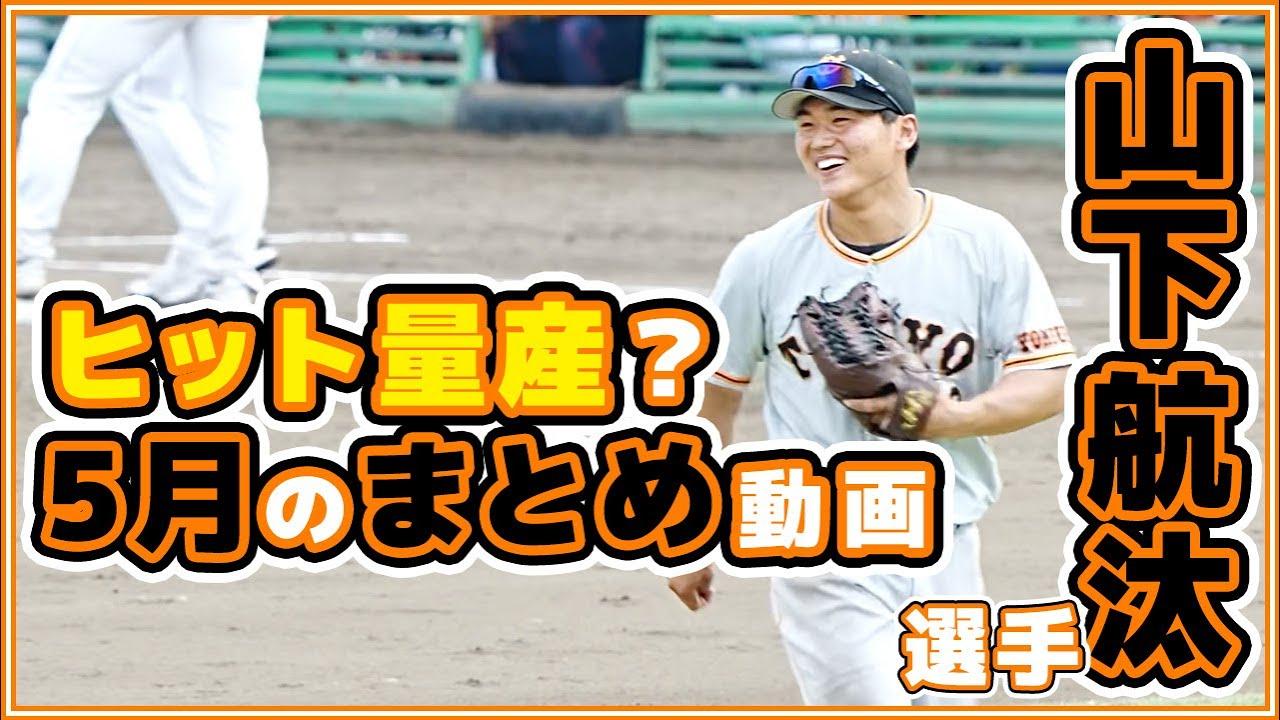 巨人山下航汰選手5月のまとめ動画