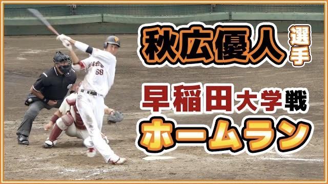 巨人秋広優人選手の豪快ホームラン(早稲田大学戦)